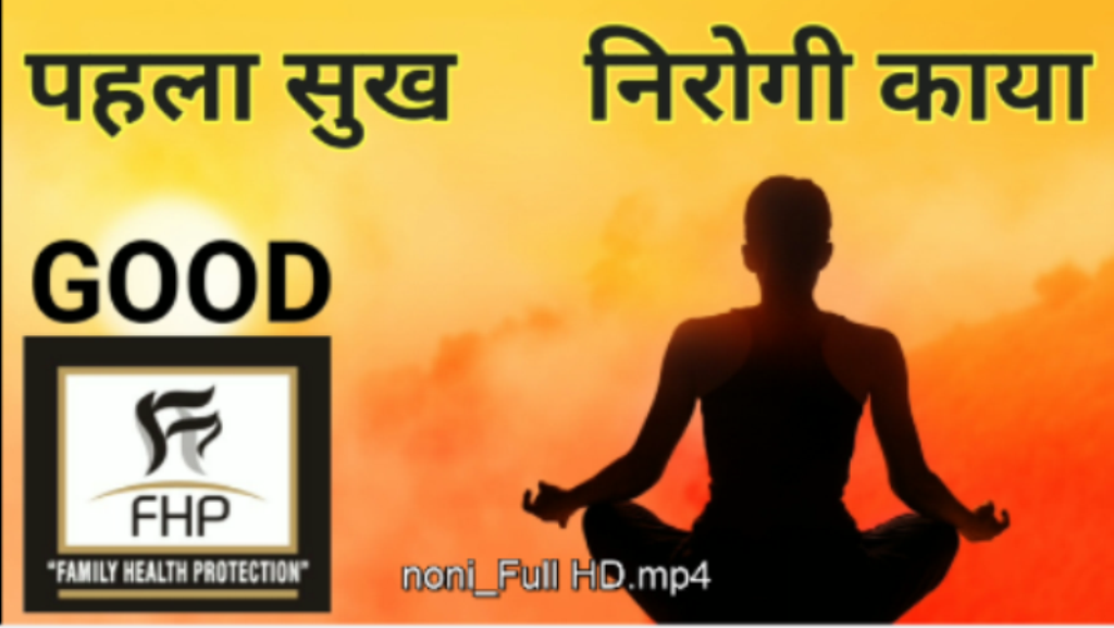 FHP Tulsi Amrit Ras Benefits In Hindi (Vedio)